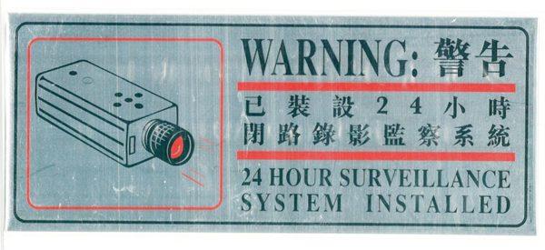 警告 指示牌