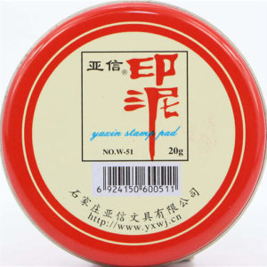 No.051 印泥 (20g)