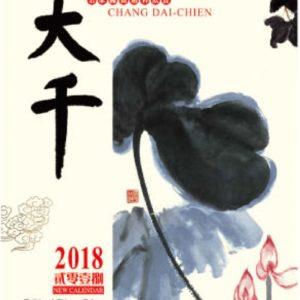 國畫月曆及檯曆 (2019年)