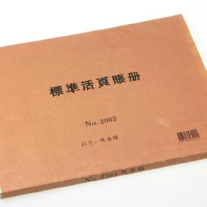 2002 標準活頁賬冊(現金帳)