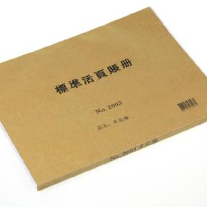 2003 標準活頁賬冊(日記賬)
