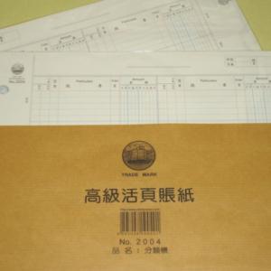 NO. 2004 標準活頁賬册 (分類賬)