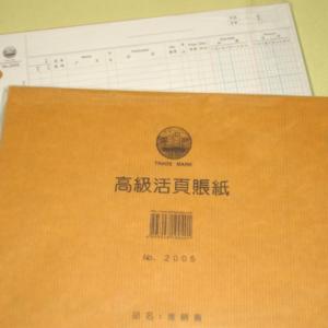 NO. 2005 標準活頁賬册 (進銷貨賬)
