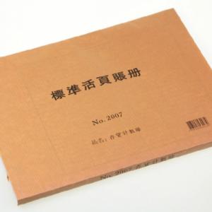 NO. 2007 標準活頁賬冊 (存貨計數賬)