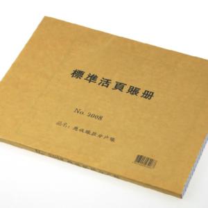 NO. 2008 標準活頁賬冊 (應收賬款分戶賬)