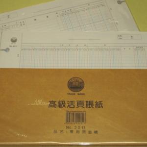 NO. 2011 標準活頁賬册 (零用現金賬)
