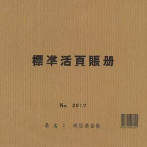 NO. 2012 標準活頁賬册 (現賒進貨賬)