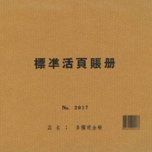 NO. 2017 標準活頁賬册 (多欄現金賬)