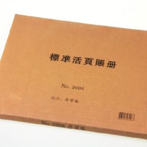 NO.2006 標準活頁賬冊 (存貨帳)