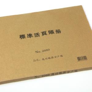 NO.2009 標準活頁賬冊 (應付賬款分賬)