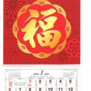 2019年 H88-10 植絨燙金福曆 (花開富貴)