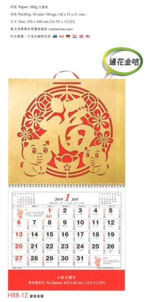 2019年 H88-12 立體通花金咭福曆 (富貴金豬)