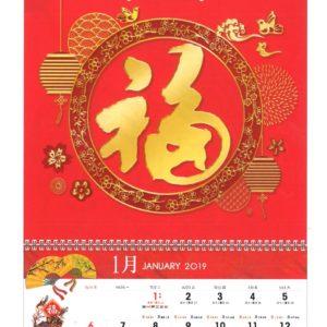 2019年 H88-17 高級花紙福曆 (迎春接福)