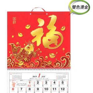 2019年 H88-18 高級花紙福曆 (大魚大利)