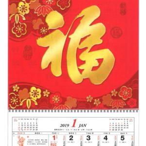 2019年 H88-20 高級花紙福曆 (花開富貴)