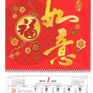 2019年 H88-21 立體通花福曆 (如意吉祥)