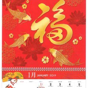 2019年 H88-22 立體通花福曆 (吉祥有慶)