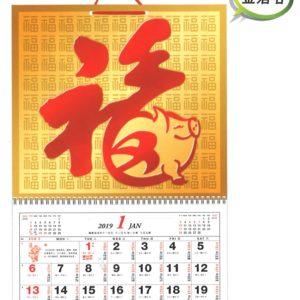 2019年 H88-28 金箔咭福曆 (福瑞金豬)