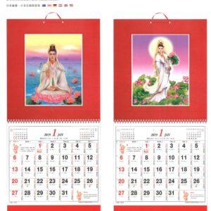 2019年 H88-53 H88-57 閃光咭百福曆 (觀音大士)