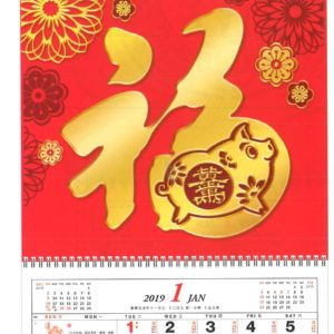 2019年 H88-6 植絨燙金福曆 (金豬報喜)