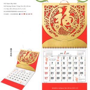 2019年 M88-1 中型通花金咭福曆 (富貴有餘)