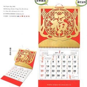 2019年 M88-2 中型通花金咭福曆 (招財進寶)