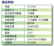 3M PS-2150 ELECTRIC PAPER SHREDDER 電動碎紙機.