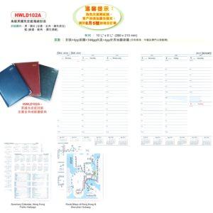 2019年 HWLD102A 中港澳版行政日記簿 (一星期2版)