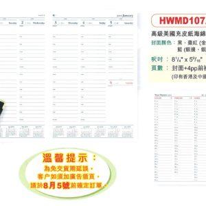 2019年 HWMD107A 中港版中型日記簿 (一星期2版)