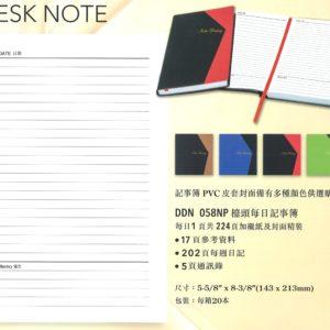 DDN 058NP 檯頭每日記事簿