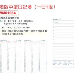 2019年 HWMD106A 中港版中型日記簿 (一日1版)